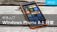 Windows Phone 8.1 开发